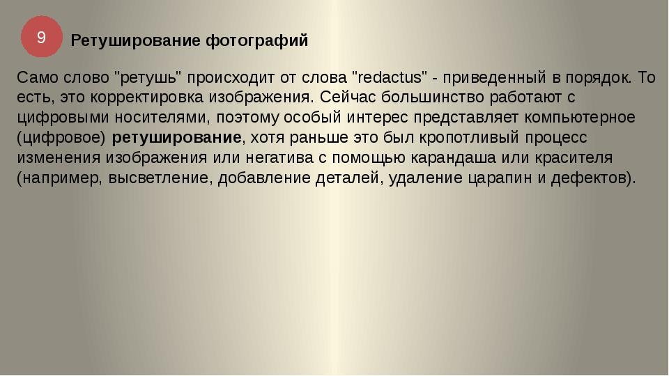 """9 Ретуширование фотографий Само слово """"ретушь"""" происходит от слова """"redactus""""..."""