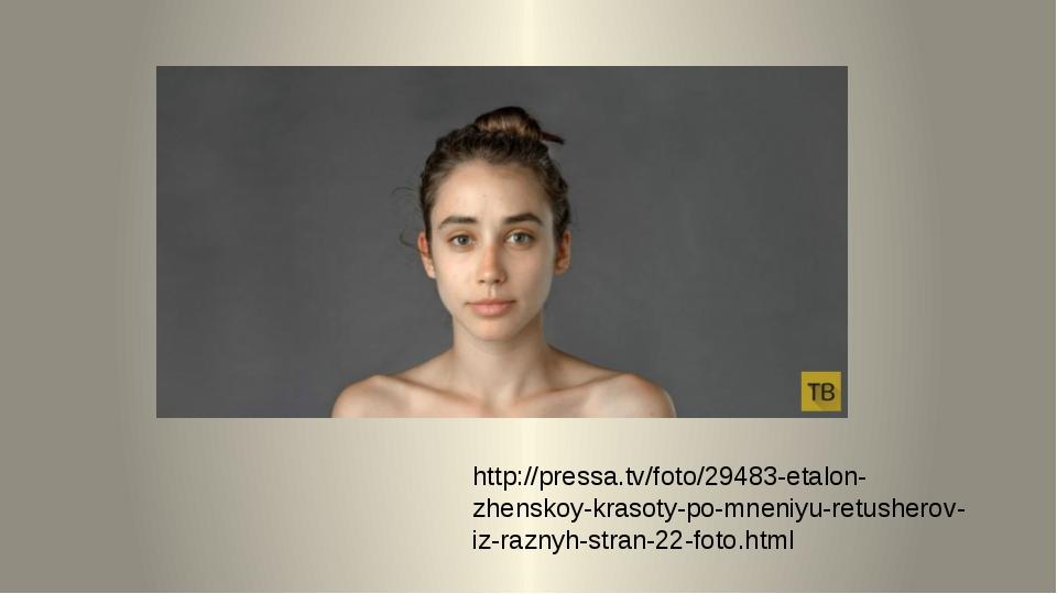 http://pressa.tv/foto/29483-etalon-zhenskoy-krasoty-po-mneniyu-retusherov-iz-...