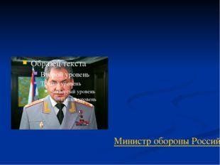 Министр обороны Российской Федерации Серге́й Кужуге́тович Шойгу́
