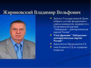 Жириновский Владимир Вольфович Депутат Государственной Думы избран в составе