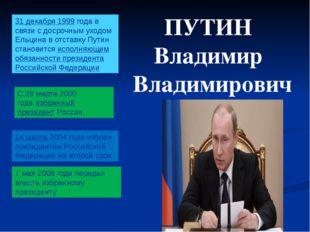 ПУТИН Владимир Владимирович 31 декабря1999 года в связи с досрочным уходом