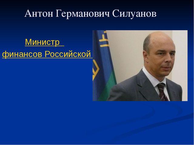 Антон Германович Силуанов Министр финансов Российской Федерации