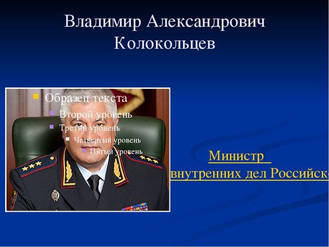 Владимир Александрович Колокольцев Министр внутренних дел Российской Федерации