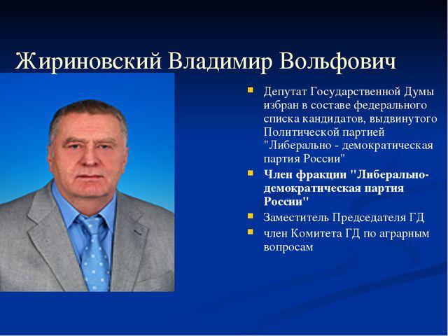 Жириновский Владимир Вольфович Депутат Государственной Думы избран в составе...