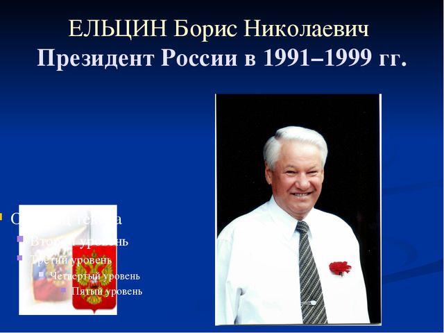 ЕЛЬЦИН Борис Николаевич Президент России в 1991–1999 гг.