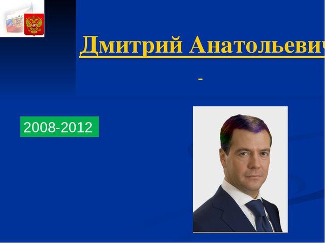 МЕДВЕДЕВ Дмитрий Анатольевич 2008-2012