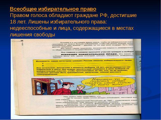Всеобщее избирательное право Правом голоса обладают граждане РФ, достигшие 18...