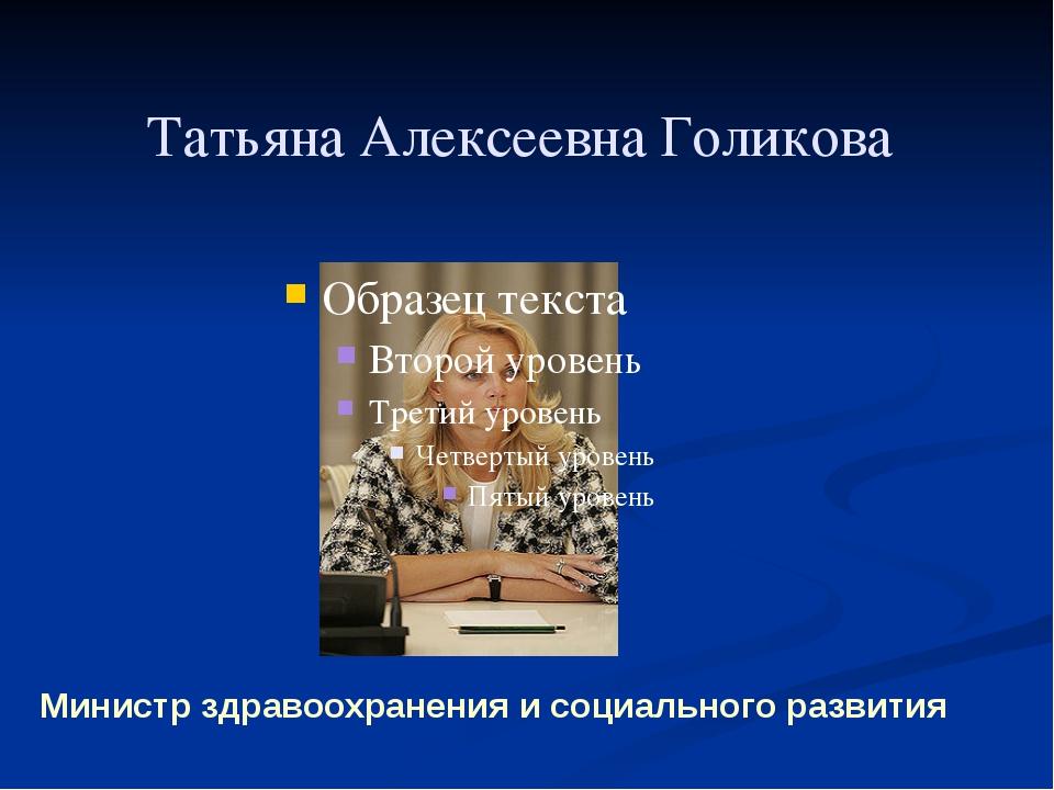 Татьяна Алексеевна Голикова Министр здравоохранения и социального развития