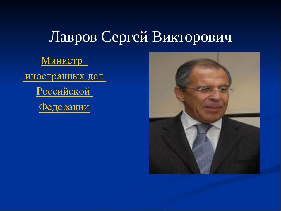 Лавров Сергей Викторович Министр иностранных дел Российской Федерации