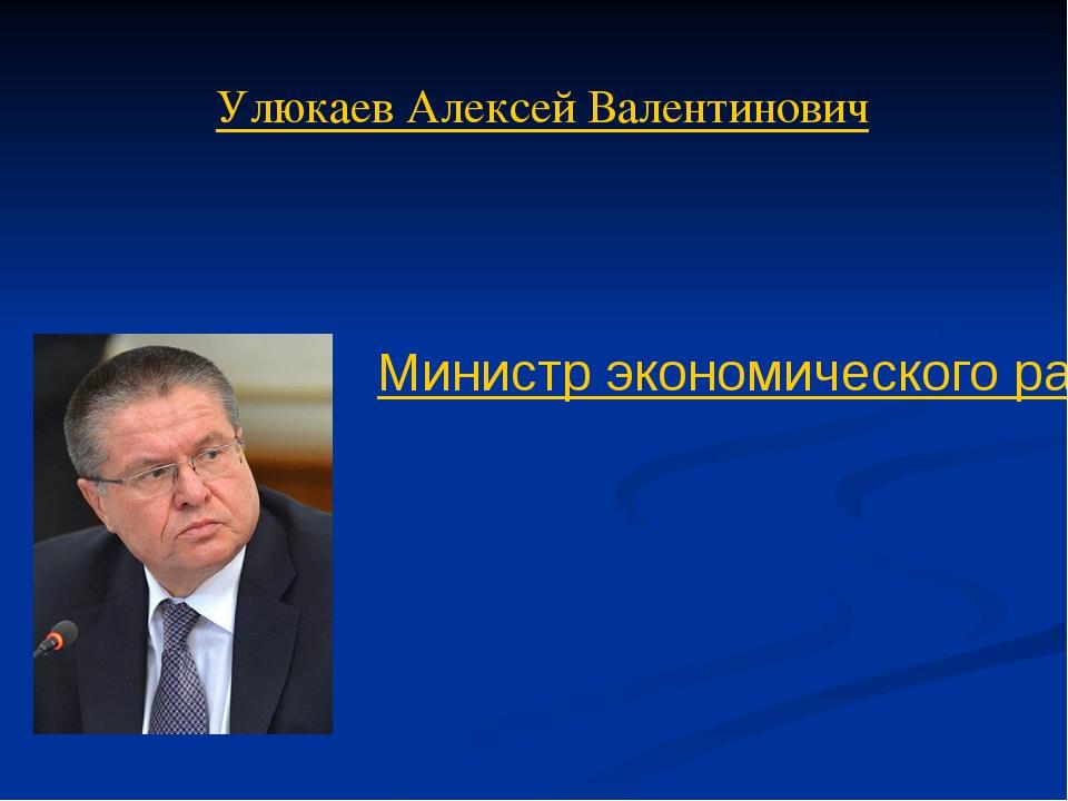Улюкаев Алексей Валентинович Министр экономического развития Российской Федер...