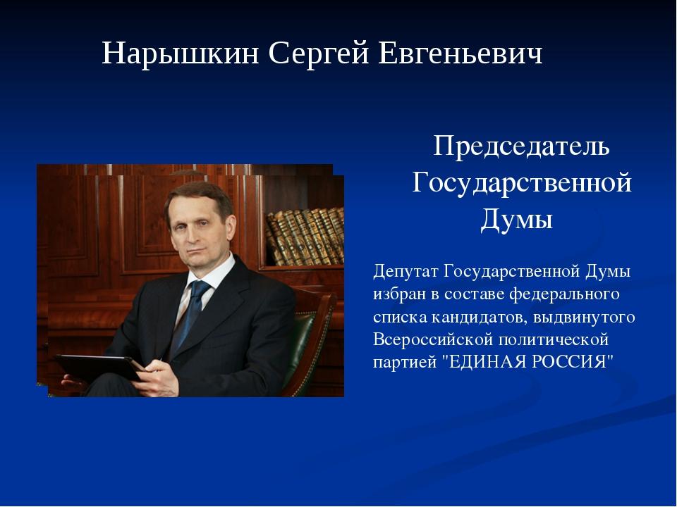 Председатель Государственной Думы Депутат Государственной Думы избран в соста...