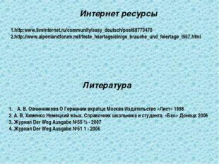 http:www.liveinternet.ru/community/easy_deutsch/post68773470 http://www.alpe
