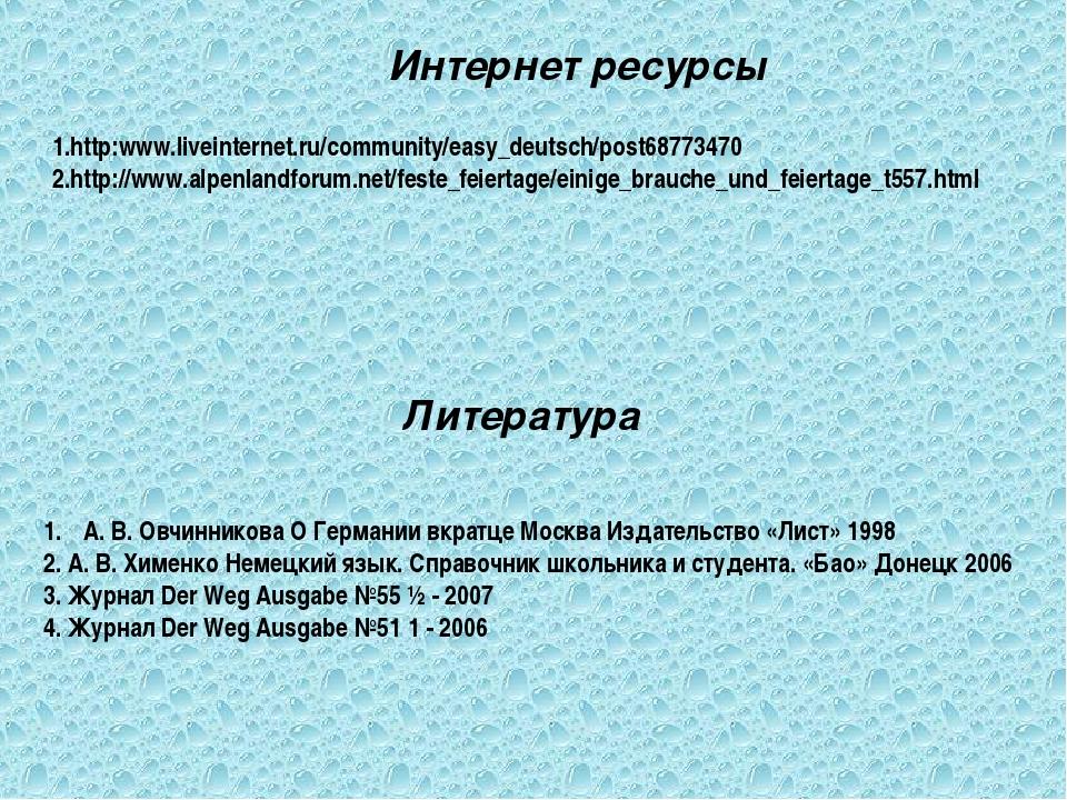 http:www.liveinternet.ru/community/easy_deutsch/post68773470 http://www.alpe...