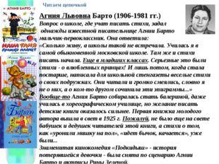 Агния Львовна Барто (1906-1981 гг.) Вопрос о школе, где учат писать стихи, за