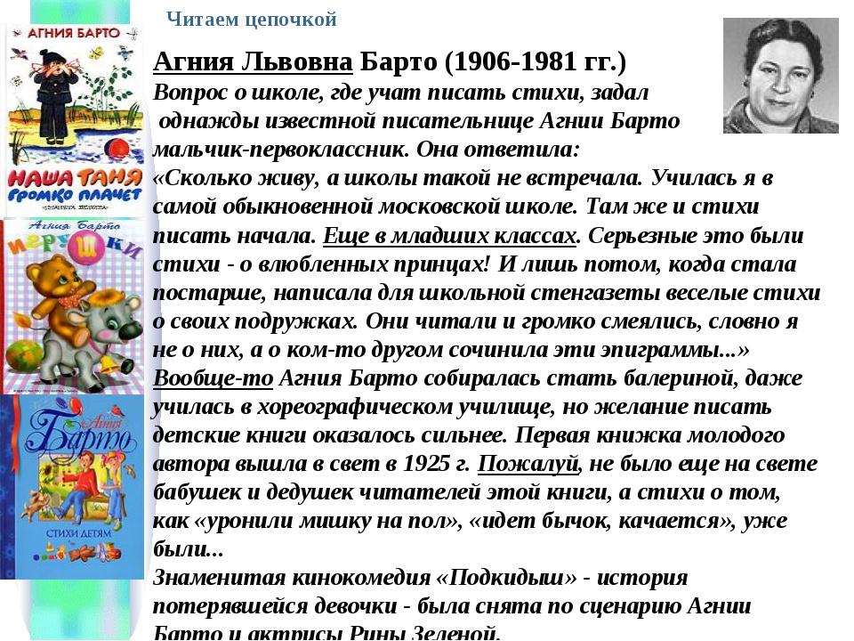 Агния Львовна Барто (1906-1981 гг.) Вопрос о школе, где учат писать стихи, за...