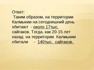Ответ: Таким образом, на территории Калмыкии на сегодняшний день обитают - ок