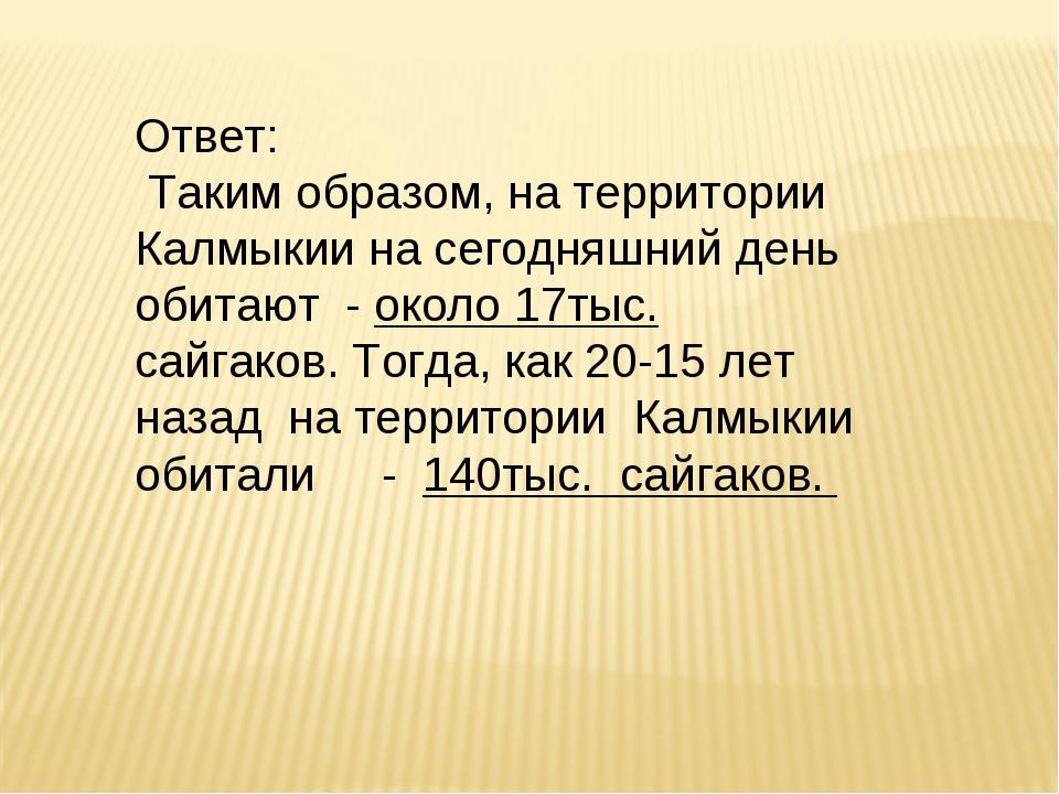 Ответ: Таким образом, на территории Калмыкии на сегодняшний день обитают - ок...