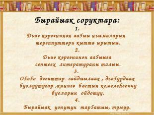 Бырайыак соруктара: 1. Дьиэ кэргэнинэн аа5ыы ньымаларын тереппуттэри кытта ы
