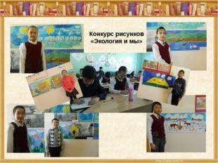 Конкурс рисунков «Экология и мы»