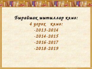 Бырайыак ыытыллар кэмэ: 4 уерэх кэмэ: -2013-2014 -2014-2015 -2016-2017 -2018