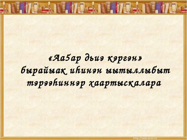 «Аа5ар дьиэ кэргэн» бырайыак иhинэн ыытыллыбыт тэрээhиннэр хаартыскалара