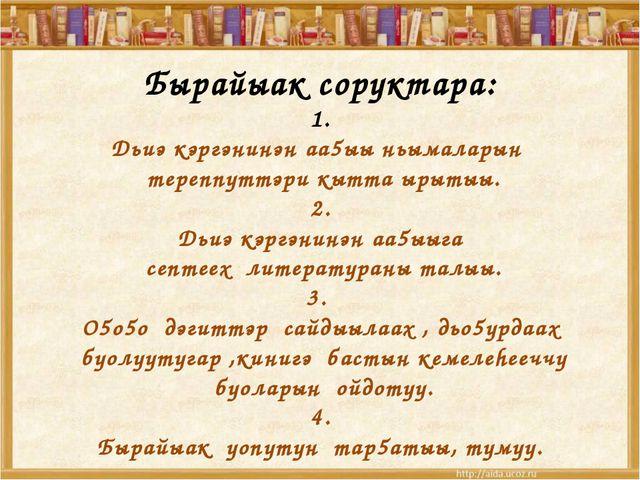 Бырайыак соруктара: 1. Дьиэ кэргэнинэн аа5ыы ньымаларын тереппуттэри кытта ы...
