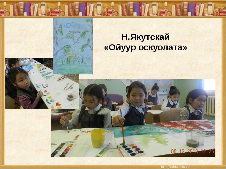 Н.Якутскай «Ойуур оскуолата»