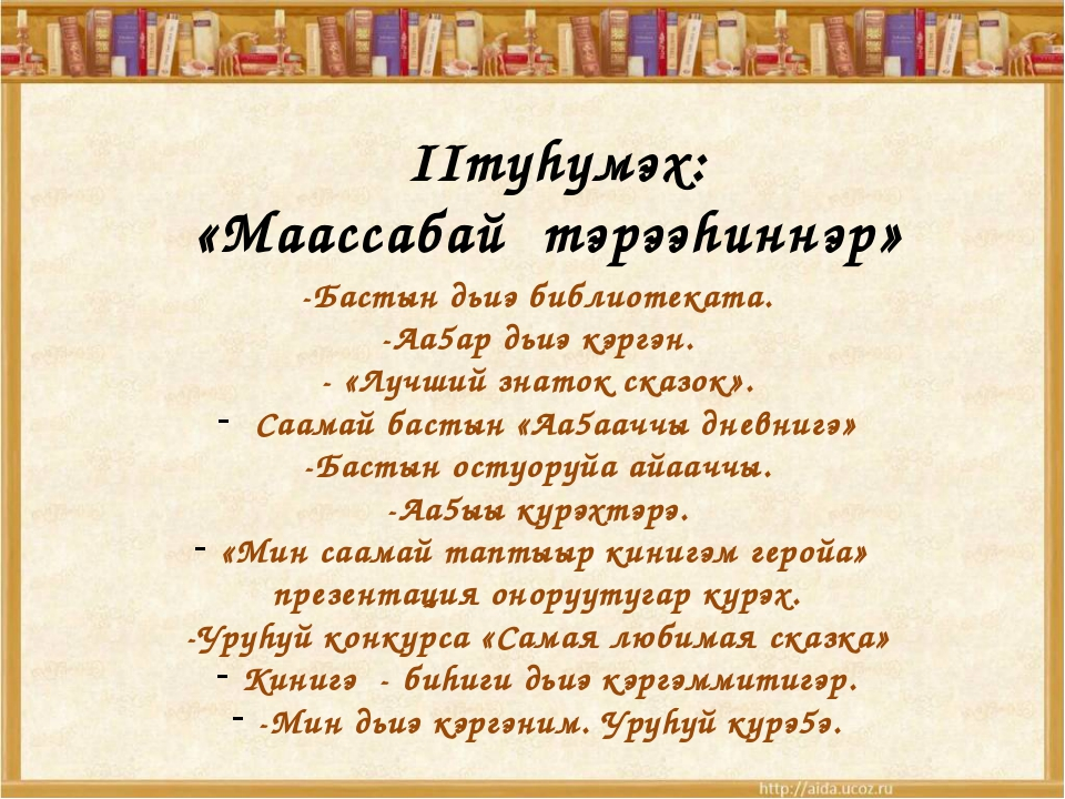 IIтуhумэх: «Маассабай тэрээhиннэр» -Бастын дьиэ библиотеката. -Аа5ар дьиэ кэ...