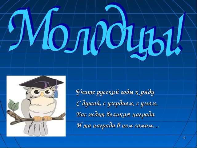Учите русский годы к ряду С душой, с усердием, с умом. Вас ждет великая награ...