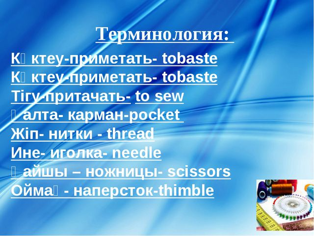 Терминология:  Көктеу-приметать- tobaste Көктеу-приметать- tobaste Тігу-прит...