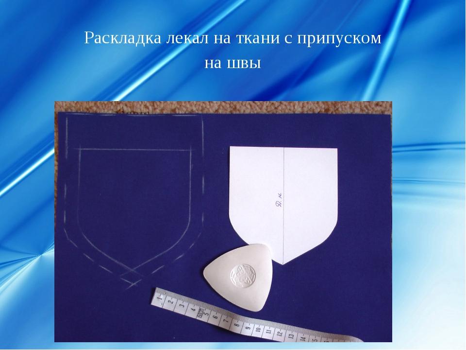 Раскладка лекал на ткани с припуском на швы