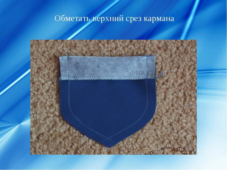 Обметать верхний срез кармана