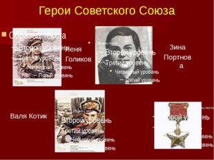 Герои Советского Союза Валя Котик Леня Голиков Зина Портнова