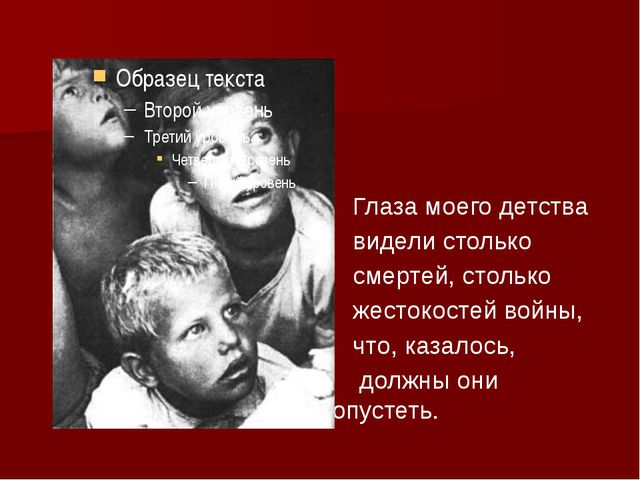 Глаза моего детства видели столько смертей, столько жестокостей войны, что,...