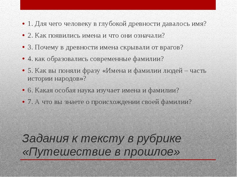 Задания к тексту в рубрике «Путешествие в прошлое» 1. Для чего человеку в глу...