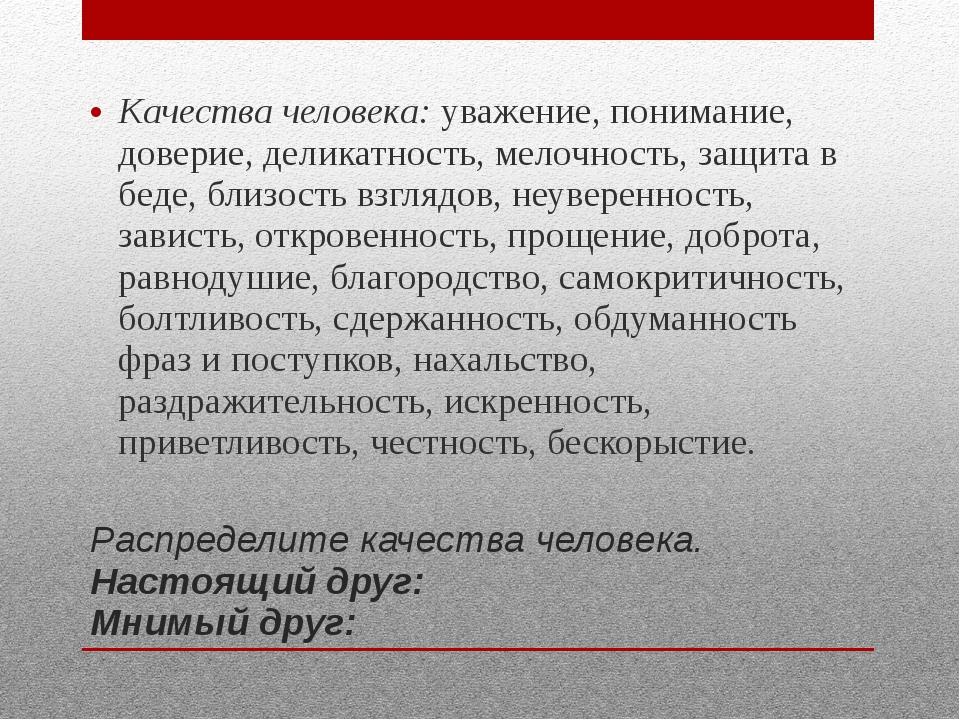 Распределите качества человека. Настоящий друг: Мнимый друг: Качества человек...