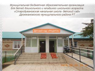 Муниципальная бюджетная образовательная организация для детей дошкольного и м
