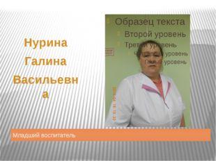 Младший воспитатель Нурина Галина Васильевна