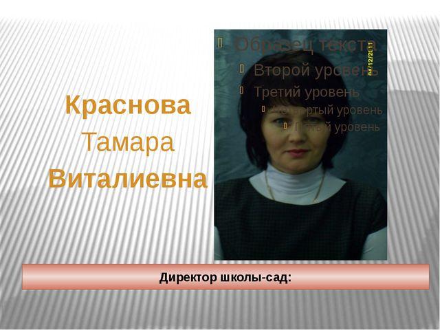 Директор школы-сад: Краснова Тамара Виталиевна