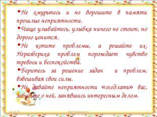 * http://aida.ucoz.ru * Не хмурьтесь и не ворошите в памяти прошлые неприятно