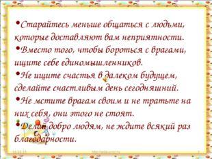 * http://aida.ucoz.ru * Старайтесь меньше общаться с людьми, которые доставля