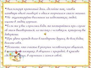 * http://aida.ucoz.ru * Анализируя прожитый день, сделайте так, чтобы назавтр
