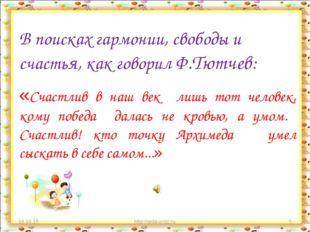 * http://aida.ucoz.ru * В поисках гармонии, свободы и счастья, как говорил Ф.