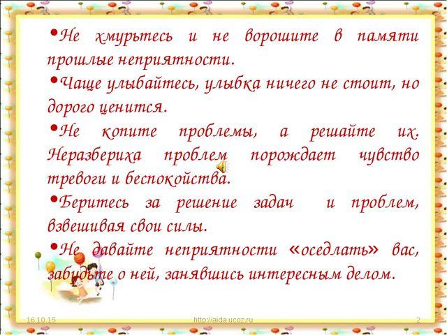 * http://aida.ucoz.ru * Не хмурьтесь и не ворошите в памяти прошлые неприятно...