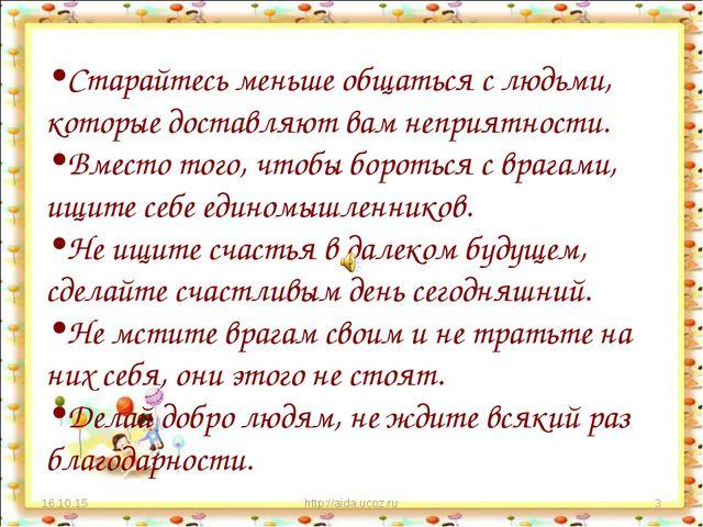 * http://aida.ucoz.ru * Старайтесь меньше общаться с людьми, которые доставля...