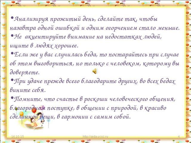 * http://aida.ucoz.ru * Анализируя прожитый день, сделайте так, чтобы назавтр...