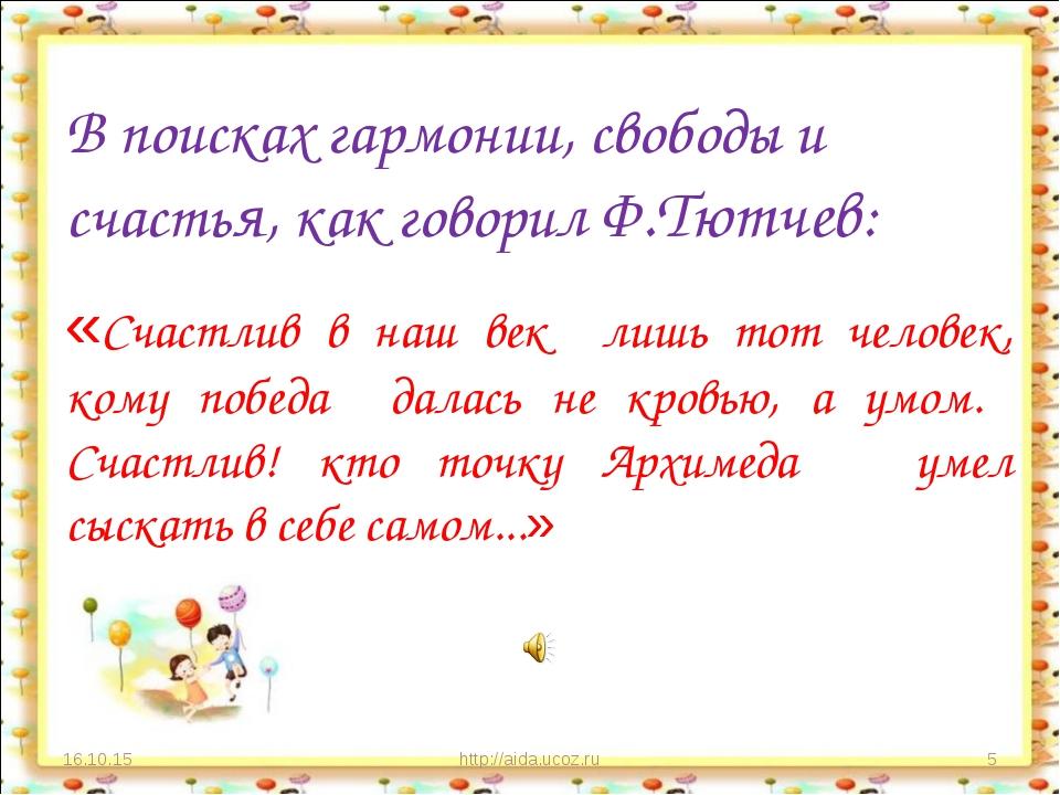 * http://aida.ucoz.ru * В поисках гармонии, свободы и счастья, как говорил Ф....