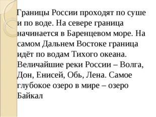 Границы России проходят по суше и по воде. На севере граница начинается в Ба