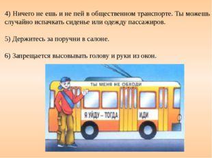 4) Ничего не ешь и не пей в общественном транспорте. Ты можешь случайно испач