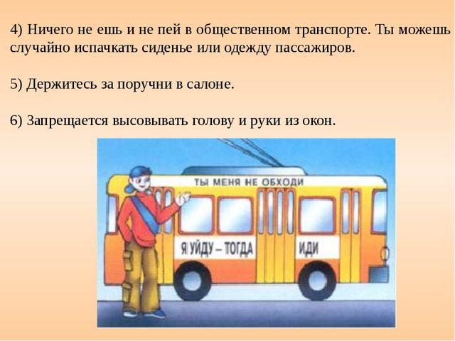 4) Ничего не ешь и не пей в общественном транспорте. Ты можешь случайно испач...